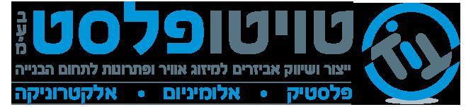 טויטופלסט Retina Logo