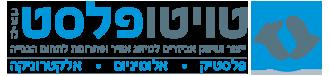 טויטופלסט לוגו